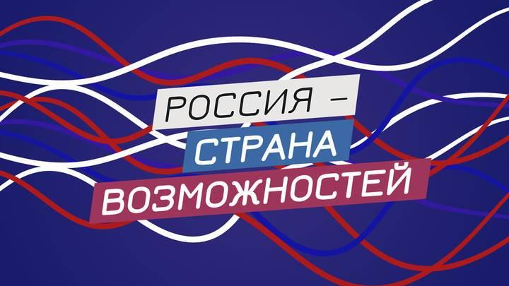 """Вести в 20:00. """"Россия – страна возможностей"""": как платформа меняет жизни и карьеры"""
