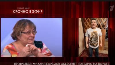 Гражданская жена погибшего в ДТП с Ефремовым написала письмо Путину