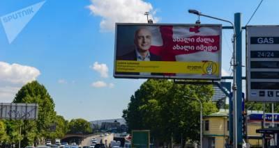 """Партия """"Лело для Грузии"""" представила свой партийный список"""
