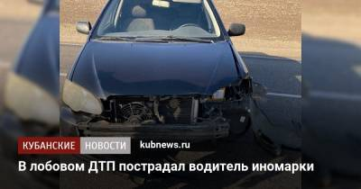 В лобовом ДТП пострадал водитель иномарки