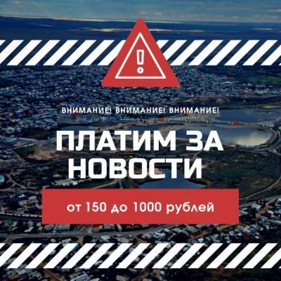 Мы платим за новости от 150 до 1 000 рублей!