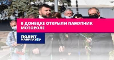 В Донецке открыли памятник Мотороле