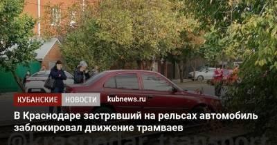 В Краснодаре застрявший на рельсах автомобиль заблокировал движение трамваев
