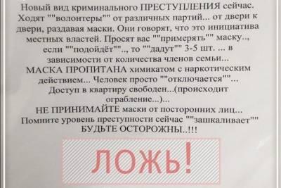 Ставропольский губернатор опроверг слухи о грабителях с масками с химикатом