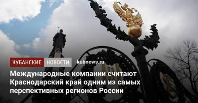 Международные компании считают Краснодарский край одним из самых перспективных регионов России