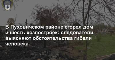 В Пуховичском районе сгорел дом и шесть хозпостроек: в одной из них нашли фрагмент тела человека