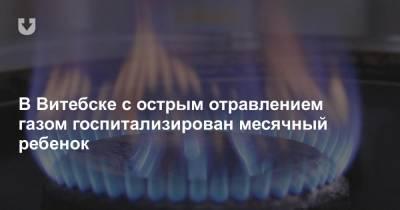 В Витебске с острым отравлением газом госпитализирован месячный ребенок