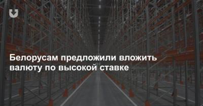 Белорусам предложили вложить валюту по высокой ставке