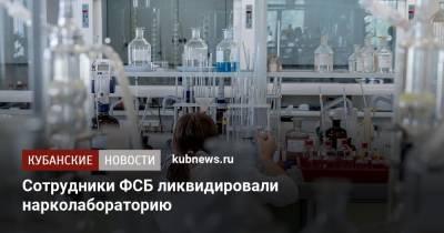 Сотрудники ФСБ ликвидировали нарколабораторию
