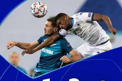 Зенит проиграл в первом матче группы Лиги чемпионов Брюгге