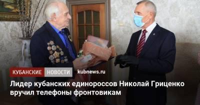 Лидер кубанских единороссов Николай Гриценко вручил телефоны фронтовикам