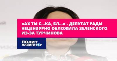 «Ах ты с…ка, бл…» – депутат Рады нецензурно обложила...