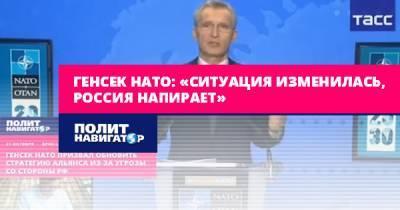 Генсек НАТО: «Ситуация изменилась, Россия напирает»