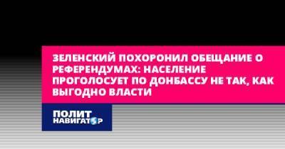 Зеленский похоронил обещание о референдумах: Население проголосует...