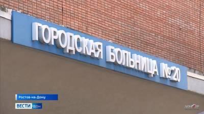 Ситуация с кислородом в 20-й горбольнице Ростова: полный обзор