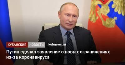 Путин сделал заявление о новых ограничениях из-за коронавируса