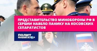 Представительство Минобороны РФ в Сербии навело панику на...