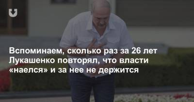 Вспоминаем, сколько раз за 26 лет Лукашенко повторял, что власти «наелся» и за нее не держится