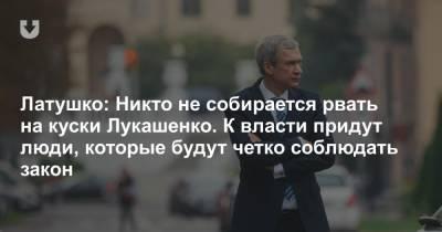 Латушко: Никто не собирается рвать на куски Лукашенко. К власти придут люди, которые будут четко соблюдать закон
