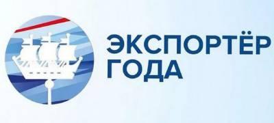 Лучшими экспортерами Северо-Запада России признаны 3 карельские компании
