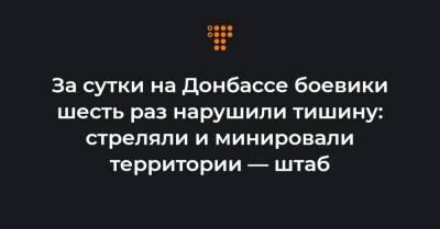 За сутки на Донбассе боевики шесть раз нарушили тишину: стреляли и минировали территории — штаб