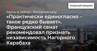 «Практически единогласно – такое редко бывает». Французский сенат рекомендовал признать независимость Нагорного Карабаха
