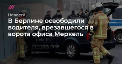 В Берлине освободили водителя, врезавшегося в ворота офиса Меркель