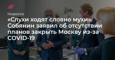 «Слухи ходят словно мухи». Собянин заявил об отсутствии планов закрыть Москву из-за COVID-19