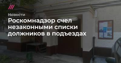 Роскомнадзор счел незаконными списки должников в подъездах