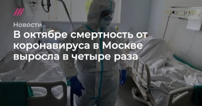 В октябре смертность от коронавируса в Москве выросла в четыре раза