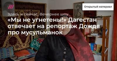 «Мы не угнетены!» Дагестан отвечает на репортаж Дождя про мусульманок