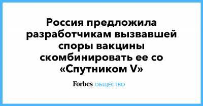 Россия предложила разработчикам вызвавшей споры вакцины скомбинировать ее со «Спутником V»