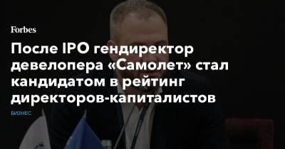 После IPO гендиректор девелопера «Самолет» стал кандидатом в рейтинг директоров-капиталистов