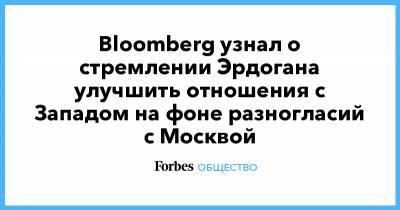 Bloomberg узнал о стремлении Эрдогана улучшить отношения с Западом на фоне разногласий с Москвой