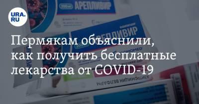 Пермякам объяснили, как получить бесплатные лекарства от COVID-19