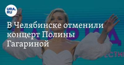 В Челябинске отменили концерт Полины Гагариной