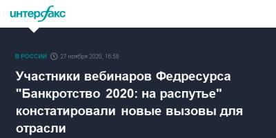 """Участники вебинаров Федресурса """"Банкротство 2020: на распутье"""" констатировали новые вызовы для отрасли"""