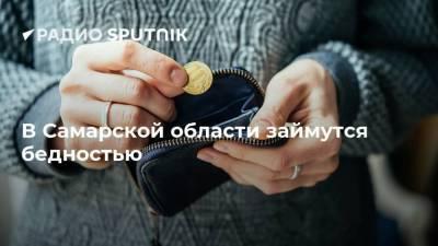 В Самарской области займутся бедностью