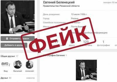 В соцсети появился фейковый аккаунт заместителя Любимова