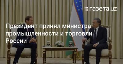 Президент принял министра промышленности и торговли России
