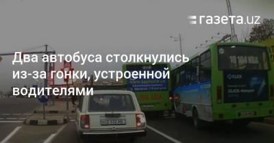 Два автобуса столкнулись из-за гонки, устроенной водителями