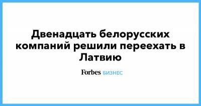Двенадцать белорусских компаний решили переехать в Латвию
