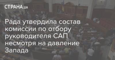 Рада утвердила состав комиссии по отбору руководителя САП несмотря на давление Запада