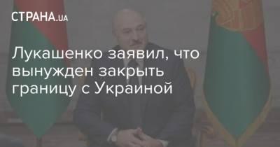 Лукашенко заявил, что вынужден закрыть границу с Украиной