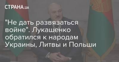 """""""Не дать развязаться войне"""". Лукашенко обратился к народам Украины, Литвы и Польши"""