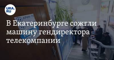 В Екатеринбурге сожгли машину гендиректора телекомпании