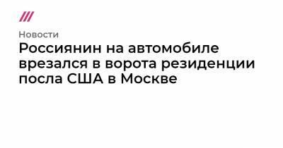 Россиянин на автомобиле врезался в ворота резиденции посла США в Москве