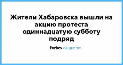 Жители Хабаровска вышли на акцию протеста одиннадцатую субботу подряд