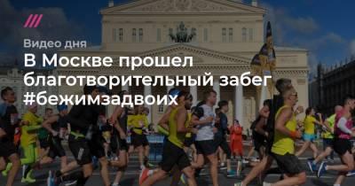 В Москве прошел благотворительный забег #бежимзадвоих