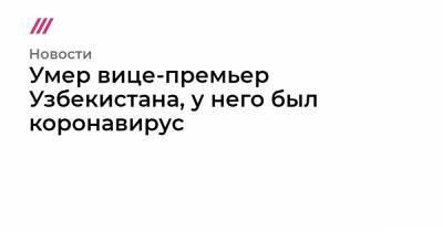 Умер вице-премьер Узбекистана, у него был коронавирус